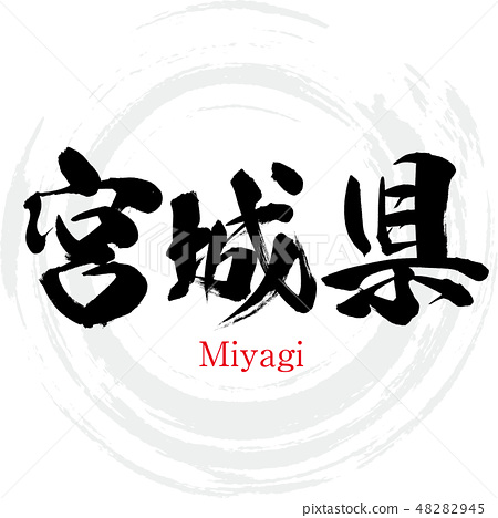미야기 현 Miyagi (붓글씨 필기) 48282945