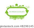 绿色 生态 保存 48296145