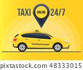 出租车 计程车 的士 48333015