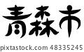 毛筆字母青森市 48335245