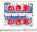 """插图集的善意""""刨冰"""" 48357217"""