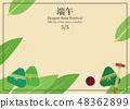 端午節粽子明信片 48362899