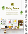 Interior background with modern dining room 48366038