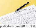 급여 소득자의 보험료 공제 신고서 48388934