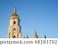 Sofia Square (Pl. Sofiyska), Kyiv Ukraine 48393702