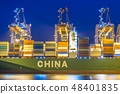 Container ship from China unloaded 48401835