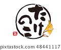 Bamboo shoot brush character watercolor painting 48441117