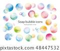 비누 방울과 같은 수채화 아이콘 48447532
