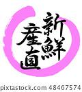 書法:新鮮的生產力 - 設計Maru-03桃子 48467574
