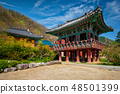 Sinheungsa temple in Seoraksan National Park, Seoraksan, South Korea 48501399