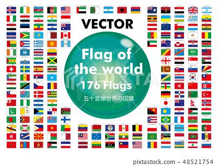 世界國旗(廣場,廣場)| 176個國家的旗幟按字母順序排列|向量數據 48521754