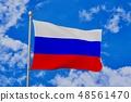 펄럭이는 러시아의 국기 48561470