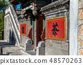 中國北京旅遊景點頤和園 中国北京観光スポット Summer Palace Beijing 48570263