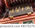 中國北京旅遊景點頤和園 中国北京観光スポット Summer Palace Beijing 48570270