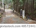 滝又 폭포 분기점 (교토 부 교토시 우쿄 구) 48572441