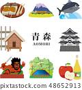 Aomori 48652913