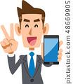 นักธุรกิจที่มีความสุขที่มีสมาร์ทโฟน 48669905