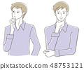 남성 고민 미소 세트 48753121
