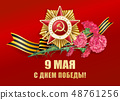 9 May Victory Day 48761256