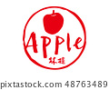 蘋果刷刻字 48763489