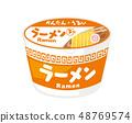 Cup ramen ramen cup noodle illustration 48769574