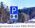 Road Sign Chain Detachment Parking Available 48819500