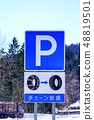 Road Sign Chain Detachment Parking Available 48819501