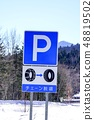 Road Sign Chain Detachment Parking Available 48819502