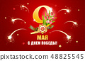 9 May Victory Day 48825545
