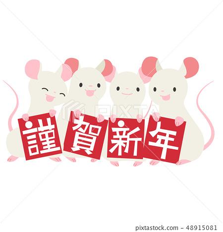 一隻老鼠拿著標語牌 48915081