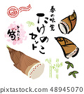 Spring bamboo shoot illustration set 48945070