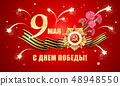 9 May Victory Day 48948550