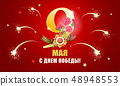 9 May Victory Day 48948553