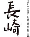 长崎刷字符 48958763