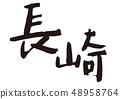 长崎刷字符 48958764