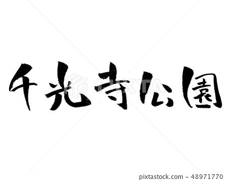 Senkoji Park, calligraphy writing 48971770