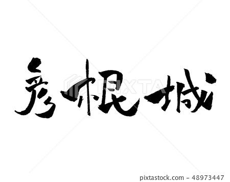 彥根城 48973447