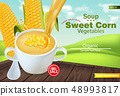 Sweet corn soup in a bowl Vector realistic. 48993817