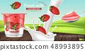 草莓 優格 優酪 48993895