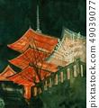 Kyoto Kiyomizu-dera triple tower 49039077