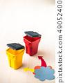 쓰레기 분리 49052400