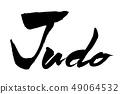 Japanese calligraphy Judo 49064532