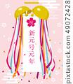 공휴일 새로운 연호 원년 노리개 현수막 포스터 49072428