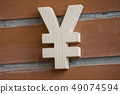 Wooden yuan or yen symbol on brick wall background 49074594