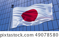 Japanese flag on skyscraper building background. 49078580