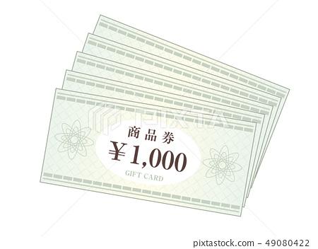禮券 49080422