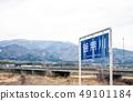 釜無川, 교량, 간판, 다케다 다리 49101184