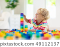 Child playing with toy blocks. Toys for kids. 49112137