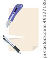 切刀的圖像。文具剪貼畫。紙和刀具。 49127186