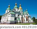 세계 유산 성 소피아 성당 (Saint Sophia Cathedral) 우크라이나 키예프 49129109
